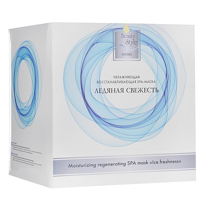 Beauty Style Набор масок для лица Ледяная свежесть, 10 шт