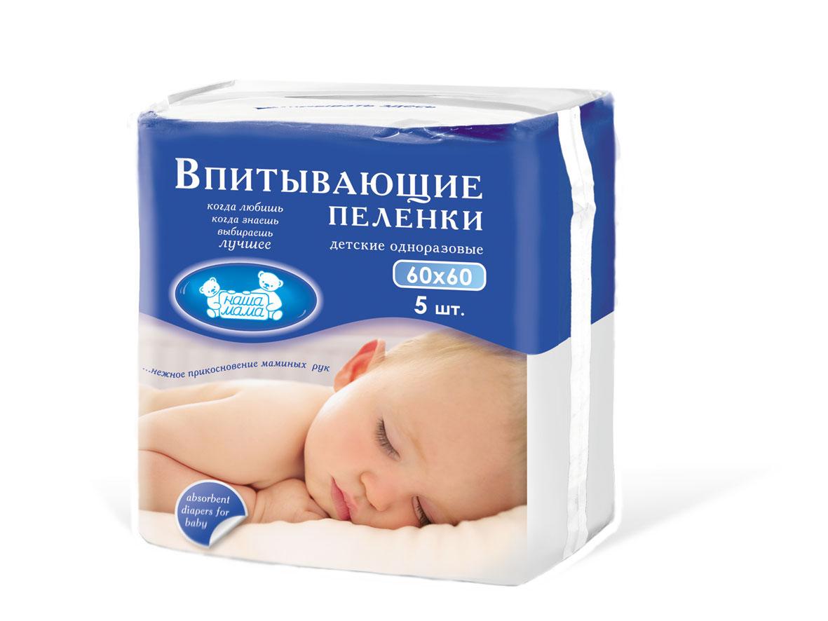 Наша Мама Пеленки впитывающие, детские, одноразовые, 60 см x 60 см, 5 шт6605Практичные и супервпитывающие пеленки Наша Мама помогают создать комфорт для малышей. Благодаря непромокаемому нижнему слою эффективно защищают постель от намокания. Мягкий гипоаллергенный нетканый материал приятен коже и не вызывает раздражения. Материал, из которого изготовлены одноразовые детские впитывающие пеленки состоит из трех слоев: - верхний из мягкого гипоаллергенного нетканого волокна, предотвращает возникновение раздражения, оставляя кожу чистой и сухой; - средний - адсорбирующий слой из целлюлозы впитывает до 1 литра; - нижний - нетоксичный полиэтилен, обеспечивает полную непроницаемость.