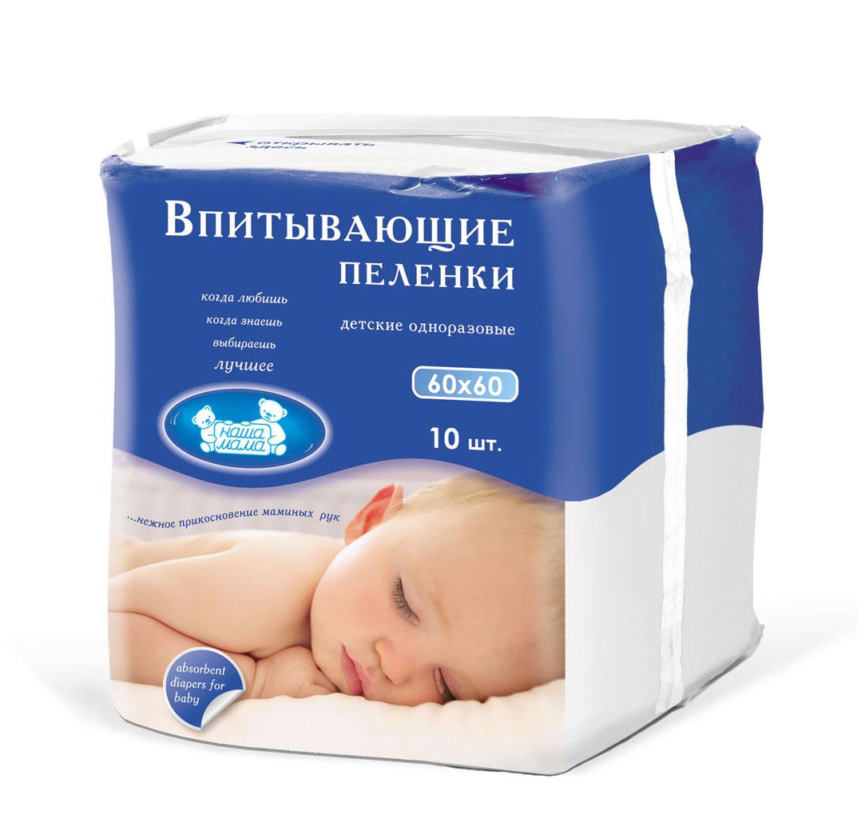 Наша Мама Пеленки впитывающие, детские, одноразовые, 60 см x 60 см, 10 шт6610Практичные и супервпитывающие пеленки Наша Мама помогают создать комфорт для малышей. Благодаря непромокаемому нижнему слою эффективно защищают постель от намокания. Мягкий гипоаллергенный нетканый материал приятен коже и не вызывает раздражения. Материал, из которого изготовлены одноразовые детские впитывающие пеленки состоит из трех слоев: - верхний из мягкого гипоаллергенного нетканого волокна, предотвращает возникновение раздражения, оставляя кожу чистой и сухой; - средний - адсорбирующий слой из целлюлозы впитывает до 1 литра; - нижний - нетоксичный полиэтилен, обеспечивает полную непроницаемость.
