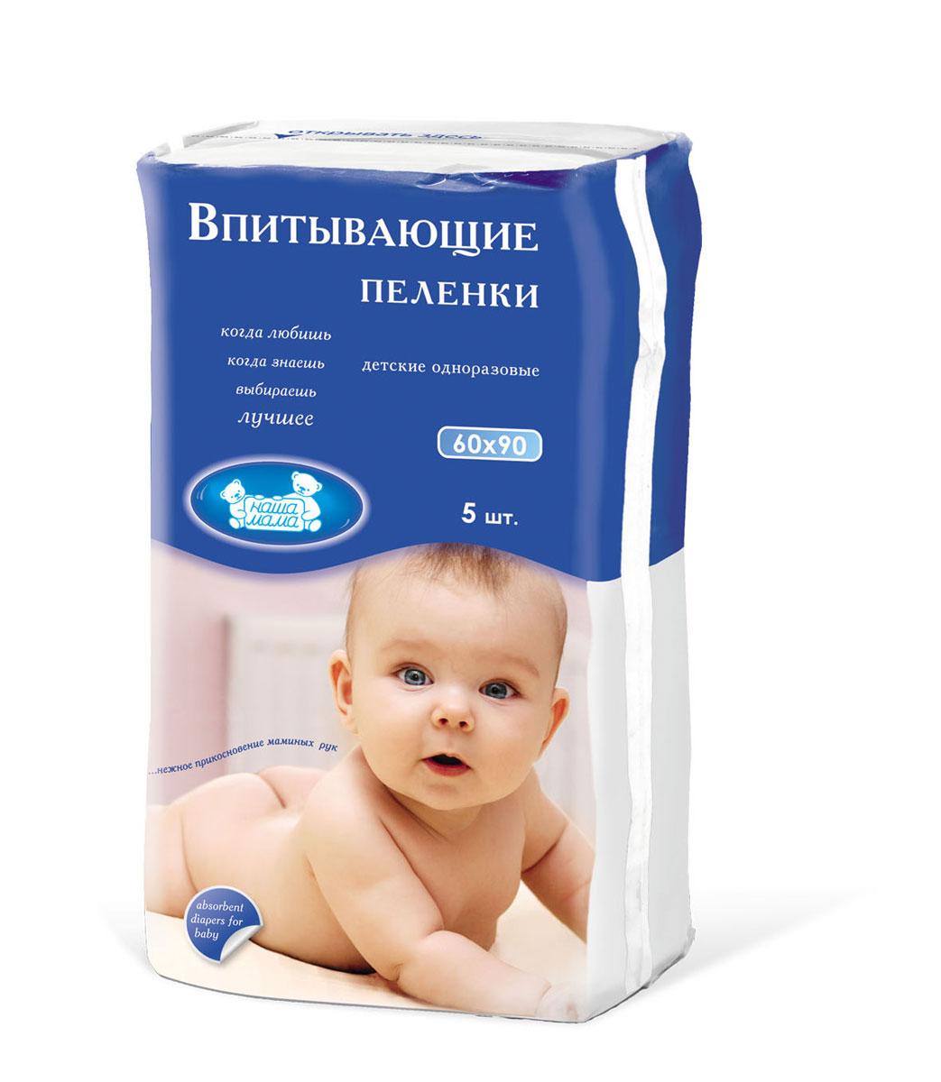 Наша Мама Пеленки впитывающие, детские, одноразовые, 60 см x 90 см, 5 шт6905Практичные и супервпитывающие пеленки Наша Мама помогают создать комфорт для малышей. Благодаря непромокаемому нижнему слою эффективно защищают постель от намокания. Мягкий гипоаллергенный нетканый материал приятен коже и не вызывает раздражения. Материал, из которого изготовлены одноразовые детские впитывающие пеленки состоит из трех слоев: - верхний из мягкого гипоаллергенного нетканого волокна, предотвращает возникновение раздражения, оставляя кожу чистой и сухой; - средний - адсорбирующий слой из целлюлозы впитывает до 1 литра; - нижний - нетоксичный полиэтилен, обеспечивает полную непроницаемость.