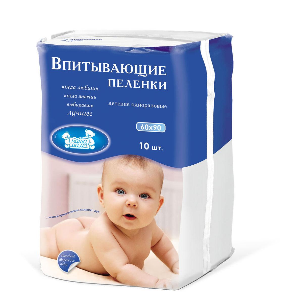 Наша Мама Пеленки впитывающие, детские, одноразовые, 60 см x 90 см, 10 шт6910Практичные и супервпитывающие пеленки Наша Мама помогают создать комфорт для малышей. Благодаря непромокаемому нижнему слою эффективно защищают постель от намокания. Мягкий гипоаллергенный нетканый материал приятен коже и не вызывает раздражения. Материал, из которого изготовлены одноразовые детские впитывающие пеленки состоит из трех слоев: - верхний из мягкого гипоаллергенного нетканого волокна, предотвращает возникновение раздражения, оставляя кожу чистой и сухой; - средний - адсорбирующий слой из целлюлозы впитывает до 1 литра; - нижний - нетоксичный полиэтилен, обеспечивает полную непроницаемость.