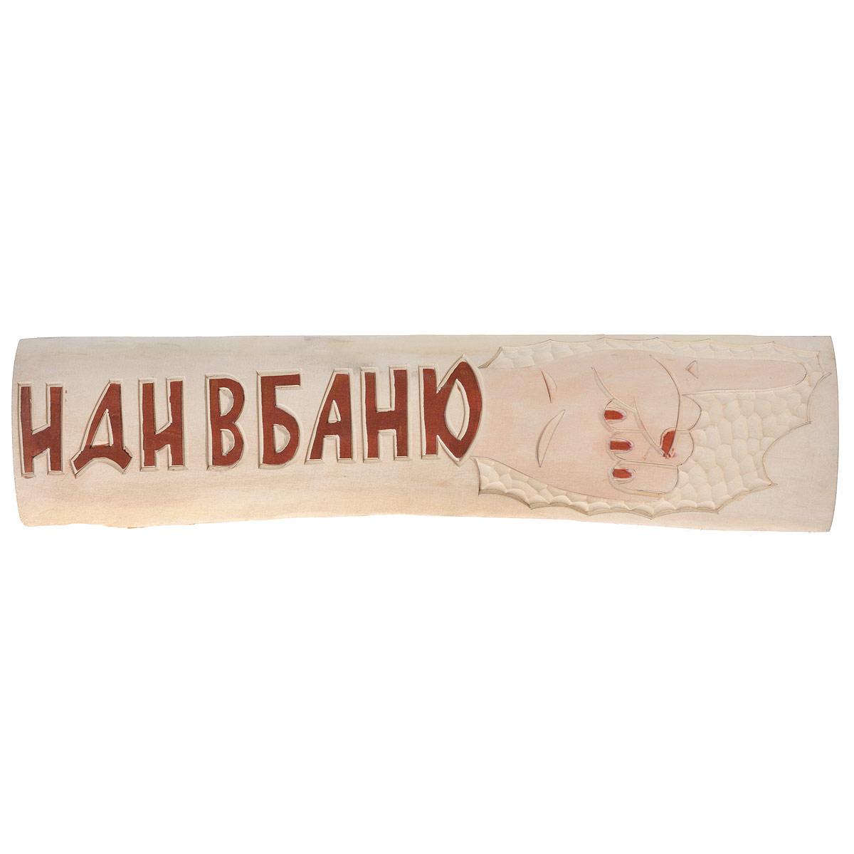 Табличка с поговоркой Иди в баню для бани и сауны03308_1Оригинальная прямоугольная табличка с вырезанной надписью Иди в баню выполнена из древесины липы. Табличка может крепиться к двери или к стене с помощью шурупов (в комплект не входят, отверстия не просверлены) или клея. Такая табличка в сочетании с оригинальным дизайном и хорошим качеством послужит оригинальным и приятным сувениром и украсит любую баню, сауну. Размер таблички: 45 см х 10 см х 2,5 см. УВАЖАЕМЫЕ КЛИЕНТЫ! Обращаем ваше внимание на возможные изменения в дизайне, связанные с ассортиментом продукции. Поставка осуществляется в зависимости от наличия на складе.