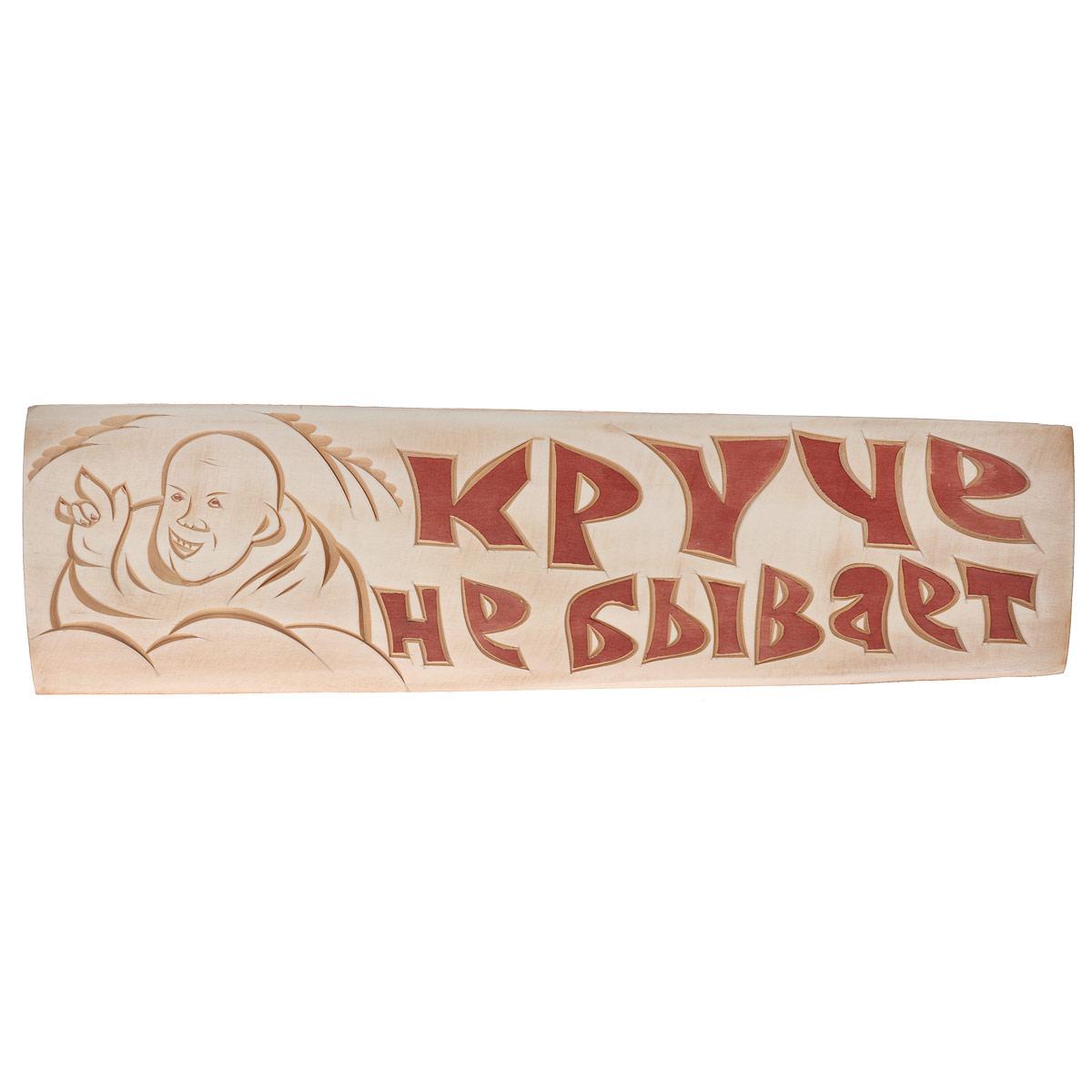 Табличка с поговоркой Круче не бывает для бани и сауны03308_4