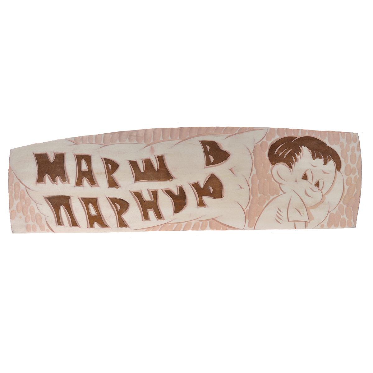 Табличка с поговоркой Марш в парную для бани и сауны03308_5