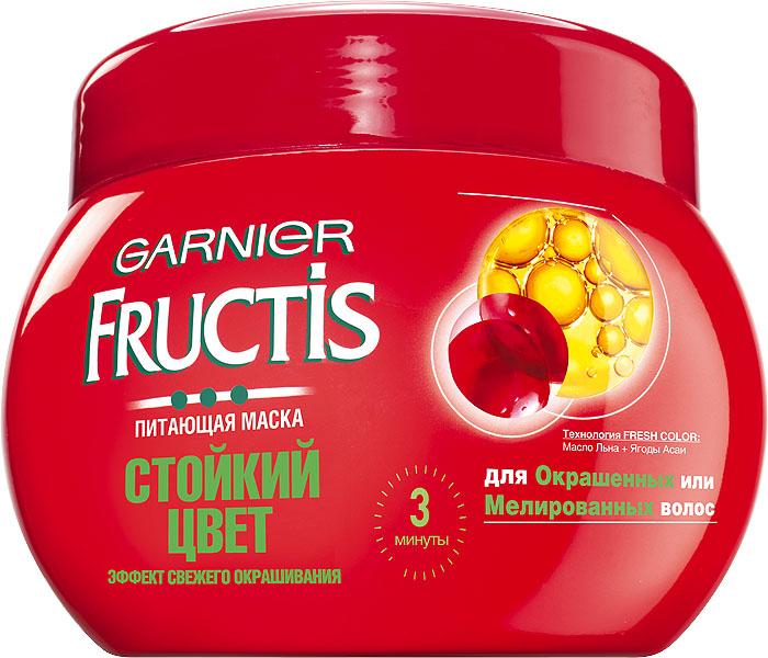 Garnier Маска для волос Fructis, Стойкий цвет, укрепляющая, эффект свежего окрашивания, 300 млC3449124Питающая маска Стойкий цвет Эффект свежего окрашивания для Окрашенных или Мелированных волос. 1ая питающая маска, которая подарит ощущение свежего окрашивания: технология Fresh Color с закрепителем цвета - Маслом Льна и ультрапитающими ягодами Асаи возрождает цвет, блеск и шелковистую мягкость волос с каждым использованием маски.Инновация: насыщенная текстура крема. Подари себе удовольствие ухода за волосами: насыщенная текстура крема мягко обволакивает каждый волос, обеспечивая глубокое питание и закрепляя цветовые пигменты внутри волоса. Глубоко питает волосы и защищает цвет. Цвет яркий. Волосы блестящие и шелковистые.
