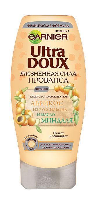 Garnier Бальзам-ополаскиватель Ultra Doux, Жизненная сила Прованса, Абрикос из Руссильона и масло миндаля, для нормальных волос, склонных к сухости, 200 млC4530213Прованс, регион на юге Франции, является бесконечным источником натуральных ингридиентов и эфирных масел, известных своими полезными свойствами. Являясь экспертом в отборе натуральных ингридиентов, Ultra Doux объединил в себе жизненную силу растений Прованса для волос, здоровых от корней. Новый рецепт для нормальных и ослабленных волос объединяет в себе эфирное масло розмарина, которое укрепляет волосы от корней, и известный природный антиоксидант - экстракт из листьев оливы, который оздоравливает волосы по всей длине. Невероятно нежная кремовая текстура укрепляет волосы и облегчает расчесывание. Результат: Ваши волосы укреплены от корней до самых кончиков. Они послушные легко расчесываются.