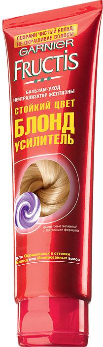 Garnier Бальзам-уход Fructis, Стойкий цвет, Усилитель блонд, нейтрализатор желтизны, для окрашенных в оттенки блонд или мелированных волос, эффект свежего окрашивания 150 млC5467900Сохрани чистый блонд не окрашивая волосы. 1ый бальзам-уход - нейтрализатор желтизны с фиолетовыми пигментами устраняет желтизну и усиливает жемчужное сияние блонда: мгновенное ощущение свежего окрашивания. В чем секрет. Интенсивный бальзам-уход, усиленный нейтрализующими пигментами: Фиолетовые пигменты с 1го применения нейтрализуют желтизну: чистый и сияющий блонд как сразу после окрашивания. Питающая формула с завораживающим фруктово-цветочным ароматом глубоко питает и увлажняет: волосы эластичные, струящиеся и шелковистые. Блонд идеален: чистый и сияющий. Волосы эластичные, струящиеся и шелковистые на ощупь. Нейтрализует желтизну и питает.