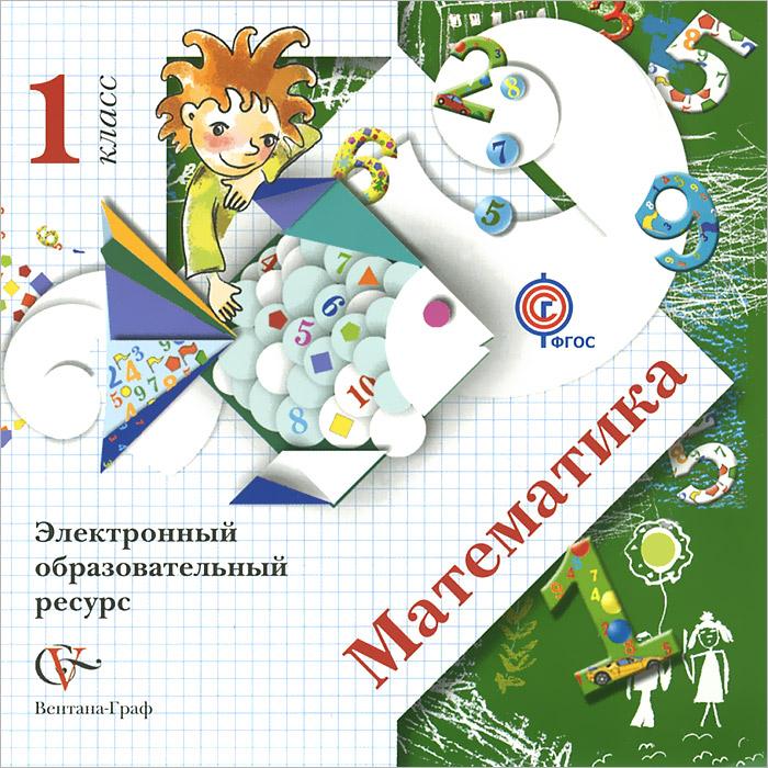 Математика. 1 класс. Электронный образовательный ресурс