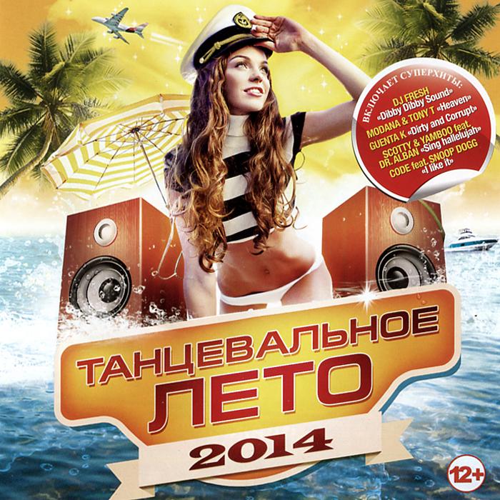 Танцевальное лето 2014 Audio CD