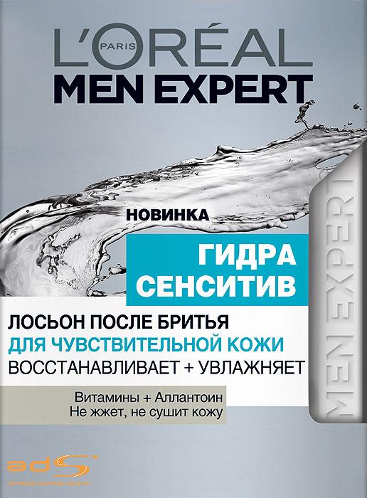 LOreal Paris Men Expert Лосьон после бритья Гидра Сенситив, для чувствительной кожи, восстанавливающий, увлажняющий, 100 млA6617500LOreal Paris Men Expert. Гидра сенситив – первый лосьон двойного действия, разработанный специально для чувствительной кожи, который интенсивно увлажняет и восстанавливает кожу после бритья.