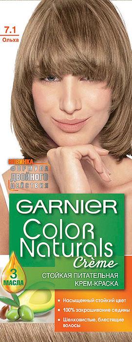 Garnier Стойкая питательная крем-краска для волос Color Naturals, оттенок 7.1, Ольха, 110 млC4035825Стойкая питательная крем-краска Garnier Color Naturals, c питательными маслами оливы, авокадо и карите, придает волосам насыщенный стойкий цвет, делая их шелковистыми и блестящими. Она интенсивно питает, разглаживает поверхность волоса и создает вокруг него защитный барьер против повреждений. 100% закрашивание седины. В комплекте: 1 флакон с молочком-проявителем (60 мл), 1 тюбик с крем-краской (40 мл), крем-уход после окрашивания (10 мл), инструкция и пара перчаток. Товар сертифицирован.