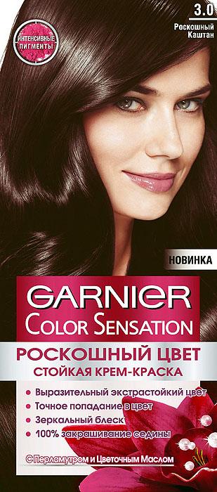 Garnier Стойкая крем-краска для волос Color Sensation, Роскошь цвета, оттенок 3.0, Роскошный каштан, 110 млC4531111Стойкая крем - краска c перламутром и цветочным маслом. Выразительный экстрастойкий цвет. Точное попадание в цвет. Зеркальный блеск. 100% закрашивание седины.