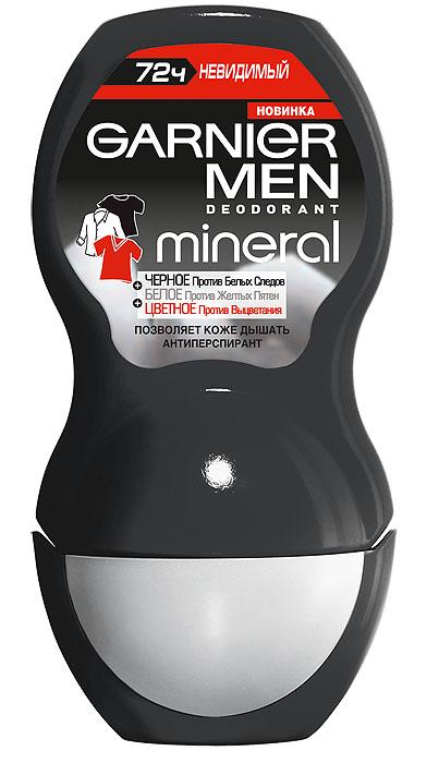 Garnier Дезодорант-антиперспирант шариковый Mineral, Черное, белое, цветное, защита 72 часа, невидимый, мужской, 50 млC4833100Дезодорант-антиперспирант. Обогащен минералом перлит. Защита от потоотделения. Против белых следов, желтый пятен и выцветания. Позволяет коже дышать