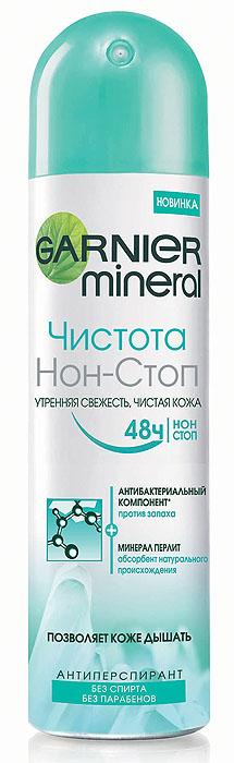 Garnier Дезодорант-антиперспирант спрей Mineral, Чистота Нон-Стоп, антибактериальный, защита 48 часов, 150 млC4261614Дезодорант-антиперспирант Чистота Нон-Стоп дарит ощущение утренней свежести и чистоты на весь день благодаря своей формуле с двойным действием. Запатентованный антибактериальный компонент предотвращает появление бактерий, вызывающих неприятный запах, а минерал перлит, натуральный абсорбент, поглощает влагу. Легкий свежий аромат.
