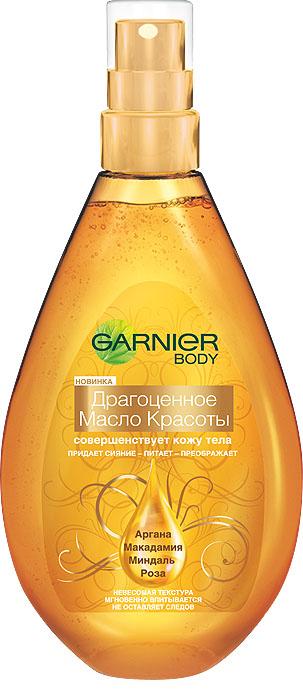 Garnier Масло-спрей для тела Ultimate Beauty, Драгоценное масло красоты, увлажняющее, мгновенно впитывается, 150млC4965600Масло-спрей для тела Garnier Ultimate Beauty. Драгоценное масло красоты одновременно увлажняет кожу, наполняя ее ценными питательными элементами, и придает ей непревзойденное сияние, делая кожу совершенной. Благодаря уникальной текстуре сухого масла, оно мгновенно впитывается, не оставляя следов на одежде. Подходит для любого типа кожи. Объем: 150 мл. Товар сертифицирован.