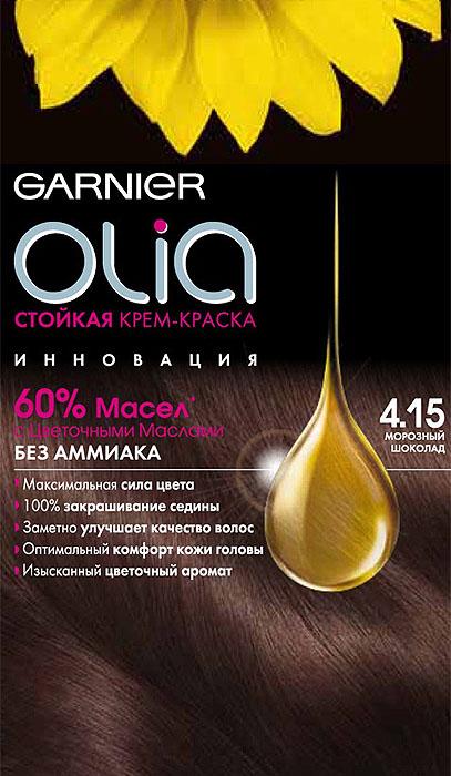 Garnier Стойкая крем-краска для волос Olia без аммиака, оттенок 4.15, Морозный шоколад, 160 млC4682201Стойкая крем-краска без аммиака c цветочным маслом и изысканным ароматом. Максимальная сила цвета. 100% закрашивание седины. Заметно улучшает качество волос. Оптимальный комфорт кожи головы.