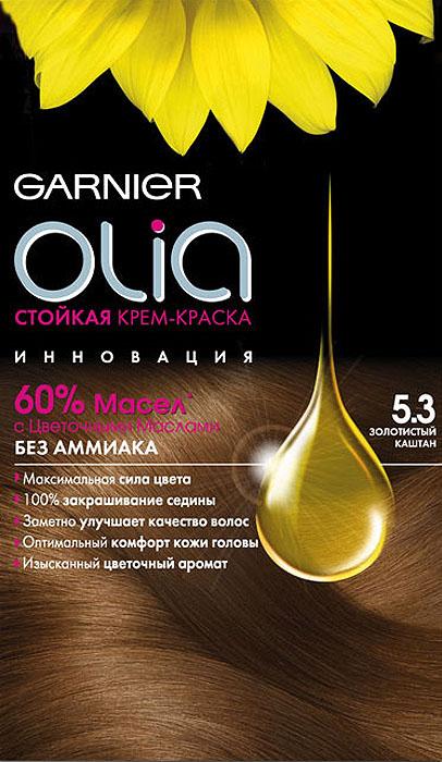 Garnier Стойкая крем-краска для волос Olia без аммиака, оттенок 5.3, Золотистый каштан, 160 млC4682601Стойкая крем-краска без аммиака c цветочным маслом и изысканным ароматом. Максимальная сила цвета. 100% закрашивание седины. Заметно улучшает качество волос. Оптимальный комфорт кожи головы.