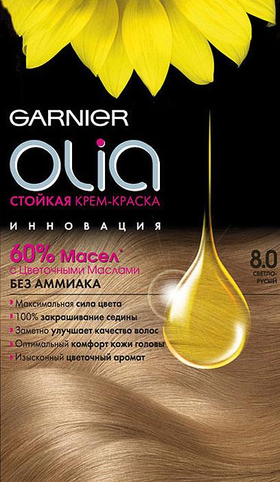 Garnier Стойкая крем-краска для волос Olia без аммиака, оттенок 8.0, Светло-русый, 160 млC4683300Стойкая крем-краска без аммиака c цветочным маслом и изысканным ароматом. Максимальная сила цвета. 100% закрашивание седины. Заметно улучшает качество волос. Оптимальный комфорт кожи головы.