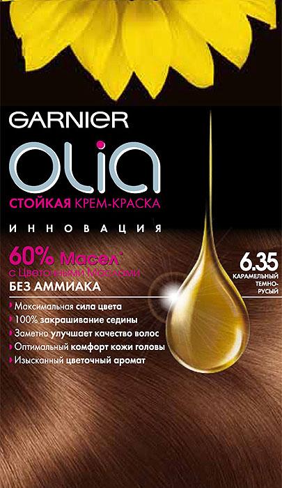 Garnier Краска для волос Olia, оттенок 6.35, Карамельный темно-русый, 160 млC4683900Стойкая крем-краска без аммиака c цветочным маслом и изысканным ароматом. Максимальная сила цвета. 100% закрашивание седины. Заметно улучшает качество волос. Оптимальный комфорт кожи головы.