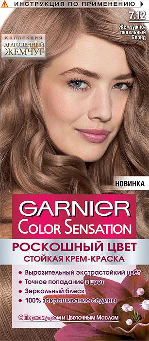 Garnier Стойкая крем-краска для волос Color Sensation, Роскошь цвета, оттенок 7.12, Жемчужно-пепельный блонд, 110 млC4971201Стойкая крем - краска c перламутром и цветочным маслом. Выразительный экстрастойкий цвет. Точное попадание в цвет. Зеркальный блеск. 100% закрашивание седины.