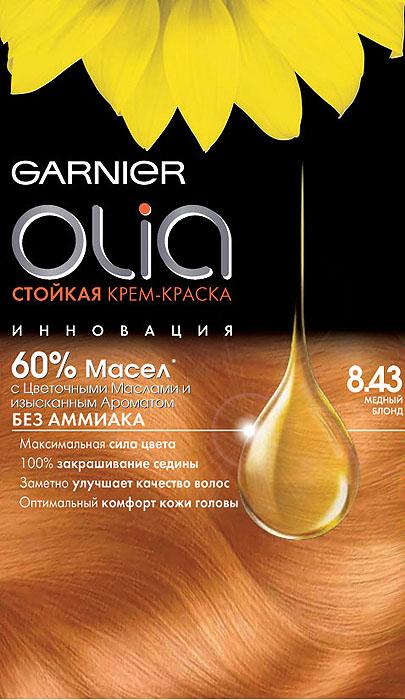 Garnier Стойкая крем-краска для волос Olia без аммиака, оттенок 8.43, Медный блонд, 160 млC5730200Стойкая крем-краска без аммиака c цветочным маслом и изысканным ароматом. Максимальная сила цвета. 100% закрашивание седины. Заметно улучшает качество волос. Оптимальный комфорт кожи головы.