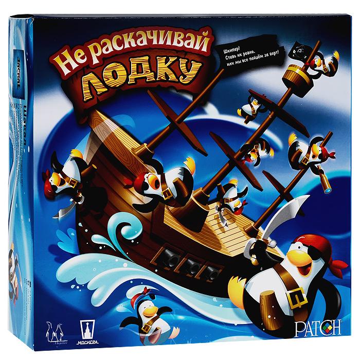 Настольная игра Magellan Не раскачивай лодку!MAG00684Настольная игра Magellan Не раскачивай лодку! позволит вашему ребенку весело провести время в компании друзей. В этой игре нужно сажать отважных пингвинов-пиратов на корабль. Перед началом игры необходимо собрать трехмачтовый корабль и морскую волну, затем установить судно на волну. В ходе игры участники по очереди ставят своего пингвина-пирата на корабль. Судно постоянно раскачивается, поэтому с каждым новым пингвином становится все сложнее. Если хотя бы один пират упал за борт, игра заканчивается. Последний участник, который поставил своего пингвина перед тем, как другой игрок опрокинул корабль, становится победителем. В комплект игры входят: корабль, морская волна, 16 фигурок пингвинов и правила игры на русском языке.