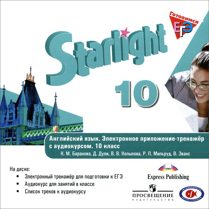 Starlight 10 / Звездный английский. 10 класс