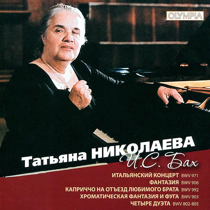 Издание содержит листовку с дополнительной информацией на русском и английском языках.