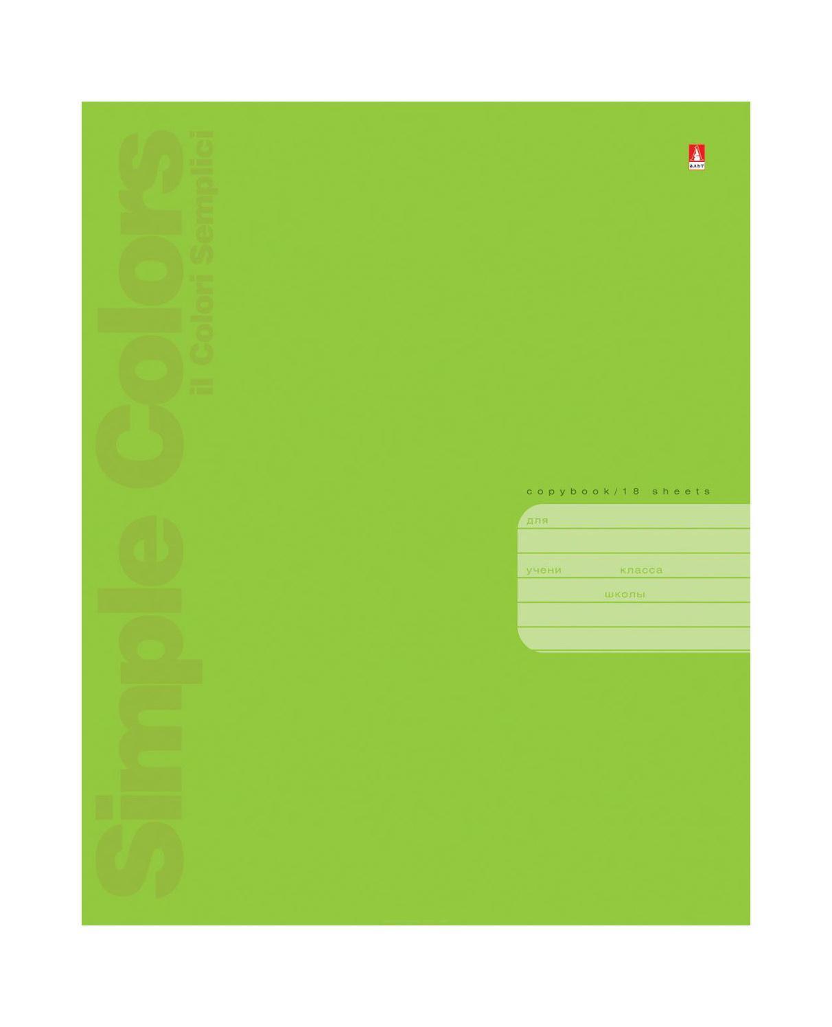 Набор тетрадей АльтSimple Colors, 18 листов, 10 штM-950560-2Набор тетрадей Альт Простые цвета отличается универсальностью и подходит школьникам вне зависимости от пола и возраста. Тетради из этой серии выпускаются в четырех цветах обложки. Для них использован дизайнерский картон 170 грамм. Печать, произведенная красками из модели Pantone, позволила добиться интенсивных, максимально насыщенных тонов. Текстовая информация выделена с помощью выборочного УФ-лака. Данные ученика вносятся в выделенное поле. Блоки на скрепках состоят из 18 листов, а высококачественная белая бумага подходит для любых чернил. Линовка отличается четкостью, совпадает с обеих сторон листа. Поля отмечены красным цветом.