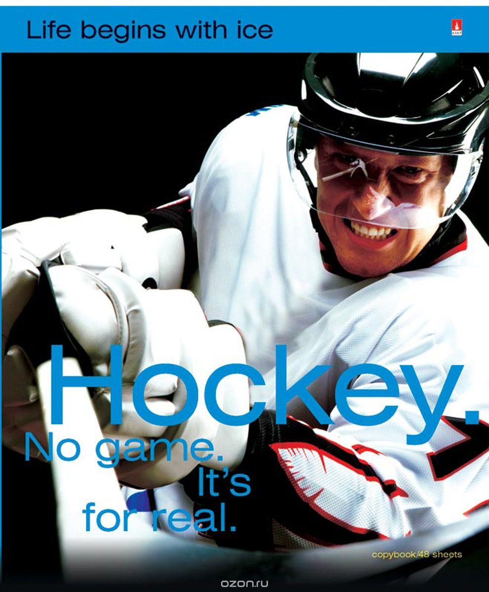 Набор тетрадей Альт Hockey, 48 листов, 5 штAN 1201/4M/5Набор тетрадей Альт Hockey сделает процесс обучения более комфортным и плодотворным. В тетради из 48 листов удобно вести записи. Фирменную деталь оформления - красные поля - вы можете увидеть на всех тетрадях от компании Альт. Красоту и фактурность изображения в полной мере передает прозрачный лак, нанесенный на части обложки. Дизайн второй обложки также выполнен в хоккейной тематике. Хоккей – спорт настоящий мужчин. И не важно, играете ли вы сами, или являетесь страстным болельщиком. Тетради от компании Альт с мотивами этого популярного и зрелищного вида спорта придутся по вкусу всем представителям сильной половины. Обложка запечатлела игрока в полной амуниции, стремящегося забить шайбу в ворота соперника. Полноцветная печать и гибридный лак, нанесенный на части изображения, удачно передают динамику изображения.