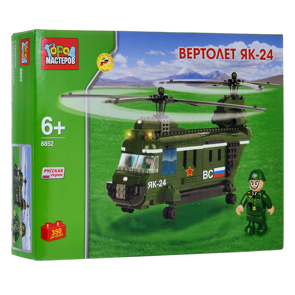 Город мастеров Конструктор Вертолет Як-24BB-8852-RКонструктор Город Мастеров Вертолет Як-24 не позволит скучать вашему ребенку. В набор входит 350 пластиковых элементов, яркого дизайна и высокого качества, с помощью которых он сможет собрать модель вертолета Як-24 с подвижными деталями. Затем может играть с ним в сюжетно-ролевые игры. Элементы конструктора легко скрепляются между собой, а также полностью совместимы с конструкторами Lego. Комплект включает 2 фигурки летчика и военного. Помимо вариантов, предложенных в инструкции, малыш может создавать бесконечное количество своих собственных моделей, что дает юному архитектору простор для фантазии. Сборка конструктора поможет ребенку развить инженерные и конструкторские способности, научиться концентрировать внимание, а также способствует развитию логического и абстрактного мышления, фантазии и тренировке мелкой моторики. Для детей в возрасте от 6 до 12 лет.