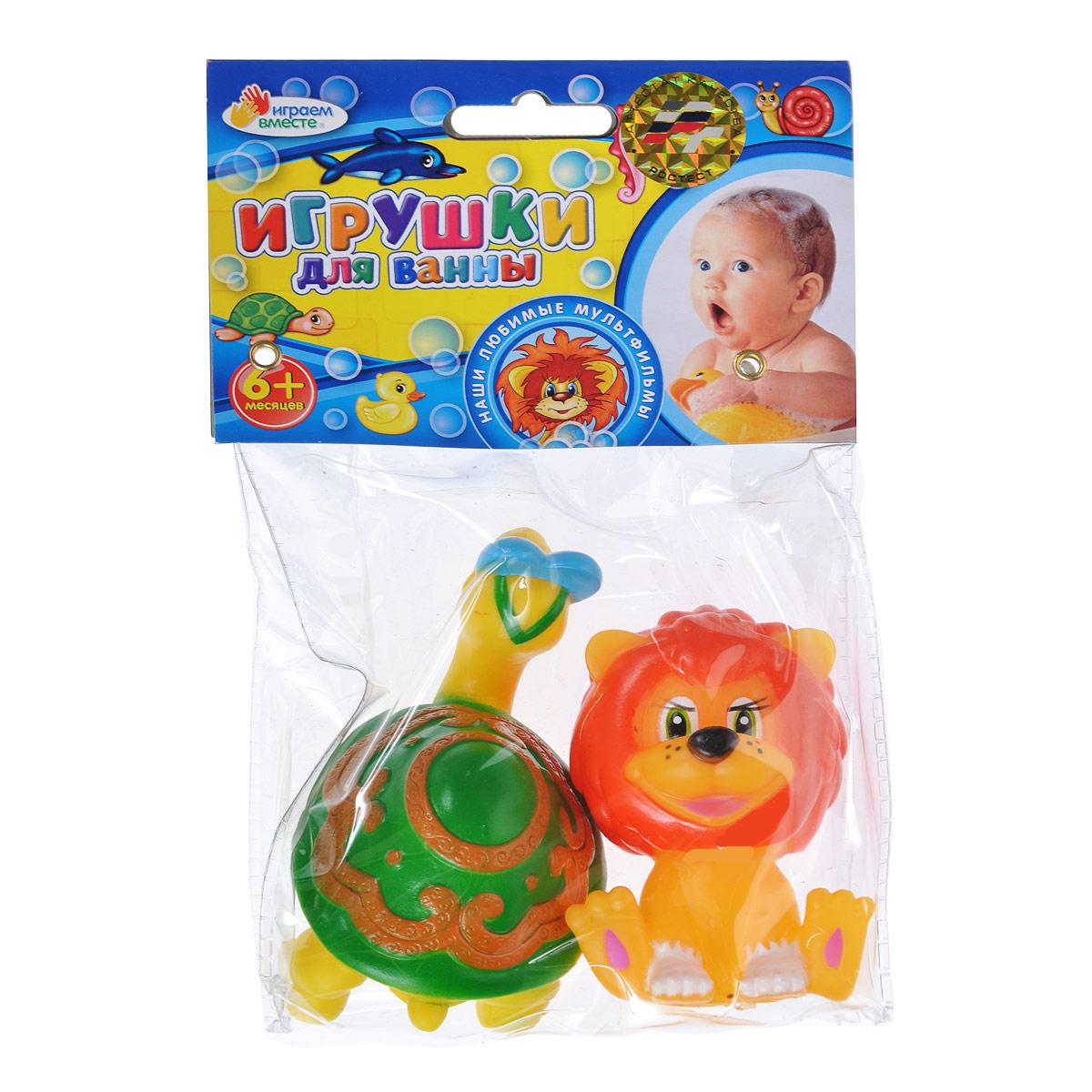 Набор игрушек для ванны Играем вместе Львенок и Черепаха, 2 шт127R-PVCНабор игрушек для ванны Играем вместе Львенок и Черепаха непременно понравится вашему ребенку и превратит купание в веселую игру! Яркие игрушки выполнены из безопасного ПВХ в виде Львенка и Черепахи - персонажей мультфильма Львенок и Черепаха. Если сжать игрушки, раздастся веселый писк. Оригинальный стиль и великолепное качество исполнения делают этот набор чудесным подарком к любому празднику, а жизнерадостные образы представят такой подарок в самом лучшем свете. Рекомендуемый возраст: от 6 месяцев.