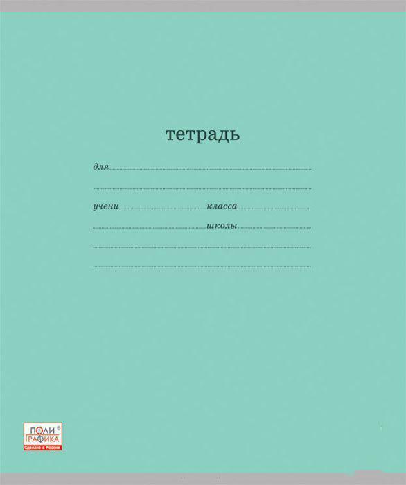 Набор тетрадей Полиграфика Классика в линейку 12 л. зеленый, 10 шт.27979