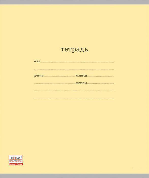 Набор тетрадей Полиграфика Классика в косую 12 л. желтый, 10 шт35191