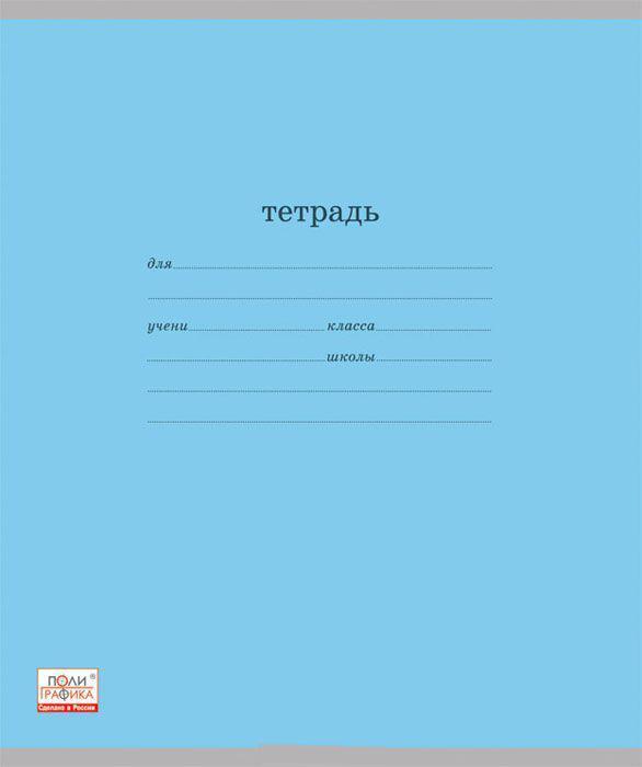Полиграфика Набор тетрадей Классика 24 листа в клетку цвет голубой 10 шт