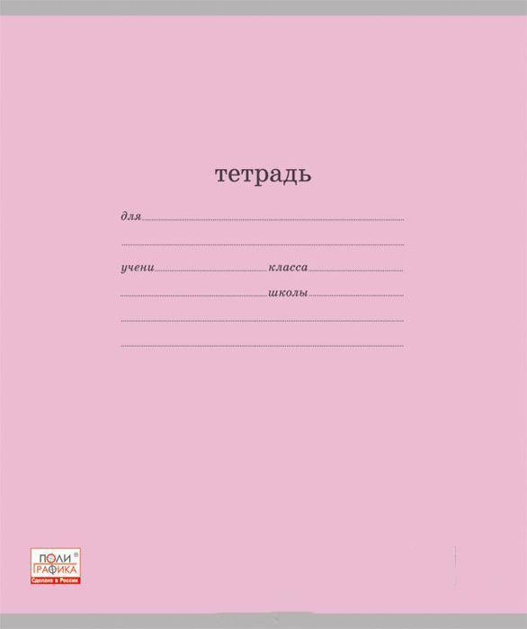 Полиграфика Набор тетрадей Классика 12 листов в косую линейку цвет розовый 10 шт27983
