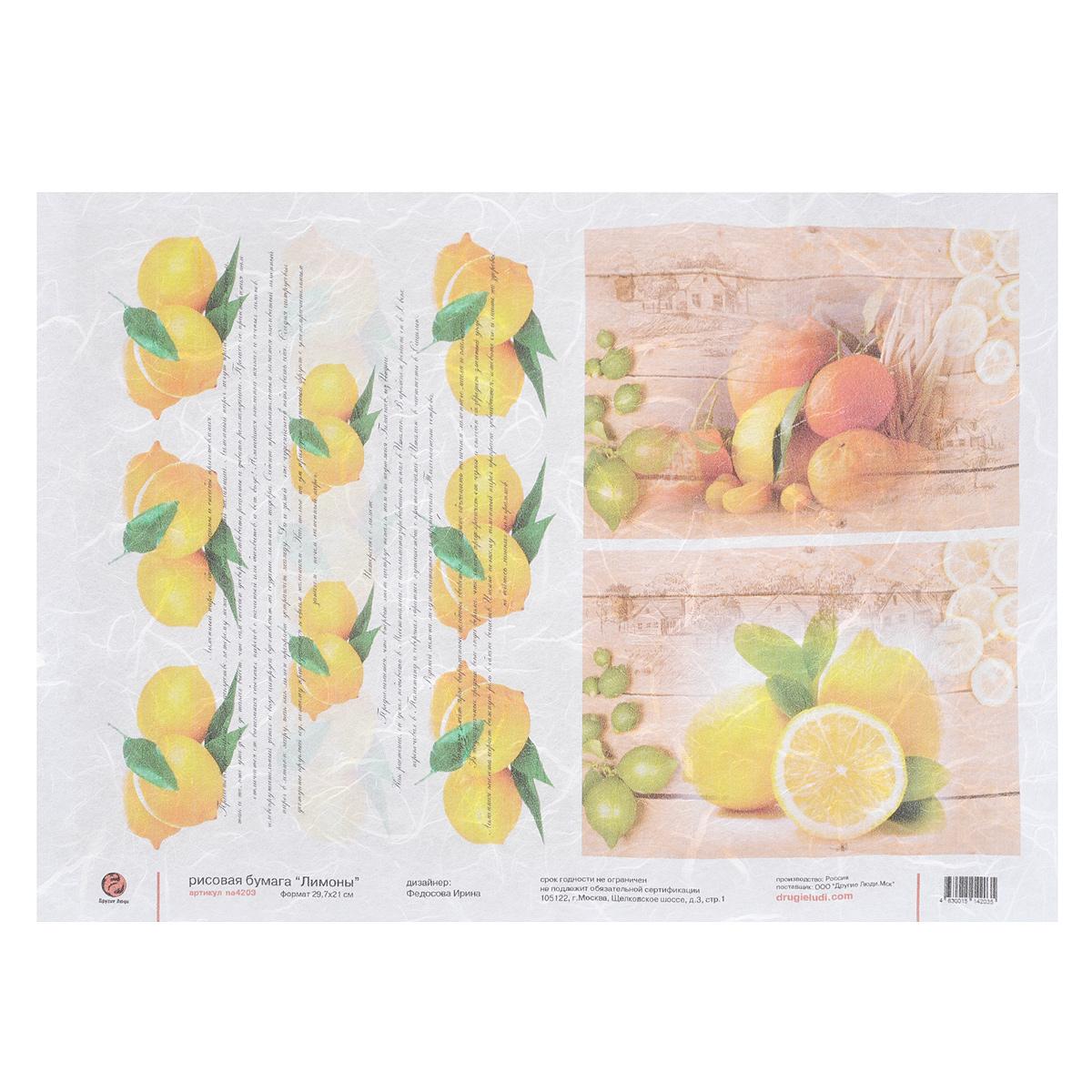 Рисовая бумага для декупажа А4 Лимоны, 29,7 х 21 смna4203Рисовая бумага для декупажа имеет в составе прожилки риса, которые очень красиво смотрятся на декорируемом изделии, придают ему неповторимую фактуру и создают эффект нанесенного кистью рисунка. Рисовая бумага легко повторяет форму предметов. Подходит для декора в технике декупаж на стекле, дереве, пластике, металле и любых других поверхностях. Не требует замачивания. Приклеивается путем нанесения клея поверх бумаги по направлению от центра к краям. Мотивы рисунка можно вырезать ножницами либо вырывать руками. Так же используется в технике скрапбукинг для декора страниц и обложек альбомов. Бумагу можно пристрачивать на швейной машине. Декупаж - техника декорирования различных предметов, основанная на присоединении рисунка, картины или орнамента (обычного вырезанного) к предмету, и, далее, покрытии полученной композиции лаком ради эффектности, сохранности и долговечности. Плотность: 20 г/м. Формат: А4.