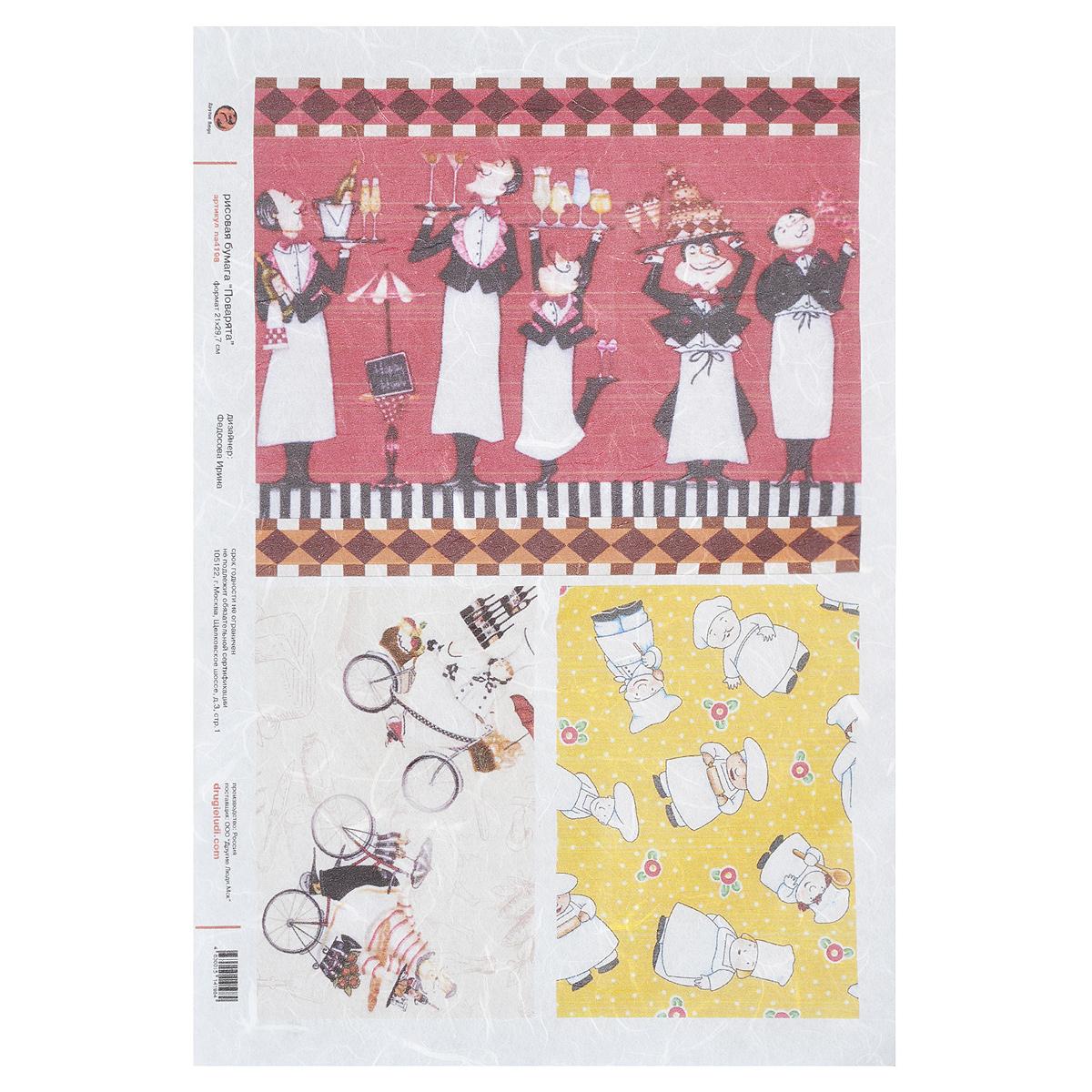 Рисовая бумага для декупажа А4 Поварята, 29,7 см х 21 смna4198Рисовая бумага для декупажа имеет в составе прожилки риса, которые очень красиво смотрятся на декорируемом изделии, придают ему неповторимую фактуру и создают эффект нанесенного кистью рисунка. Рисовая бумага легко повторяет форму предметов. Подходит для декора в технике декупаж на стекле, дереве, пластике, металле и любых других поверхностях. Не требует замачивания. Приклеивается путем нанесения клея поверх бумаги по направлению от центра к краям. Мотивы рисунка можно вырезать ножницами либо вырывать руками. Так же используется в технике скрапбукинг для декора страниц и обложек альбомов. Бумагу можно пристрачивать на швейной машине. Декупаж - техника декорирования различных предметов, основанная на присоединении рисунка, картины или орнамента (обычного вырезанного) к предмету, и, далее, покрытии полученной композиции лаком ради эффектности, сохранности и долговечности. Плотность: 20 г/м. Формат: А4.
