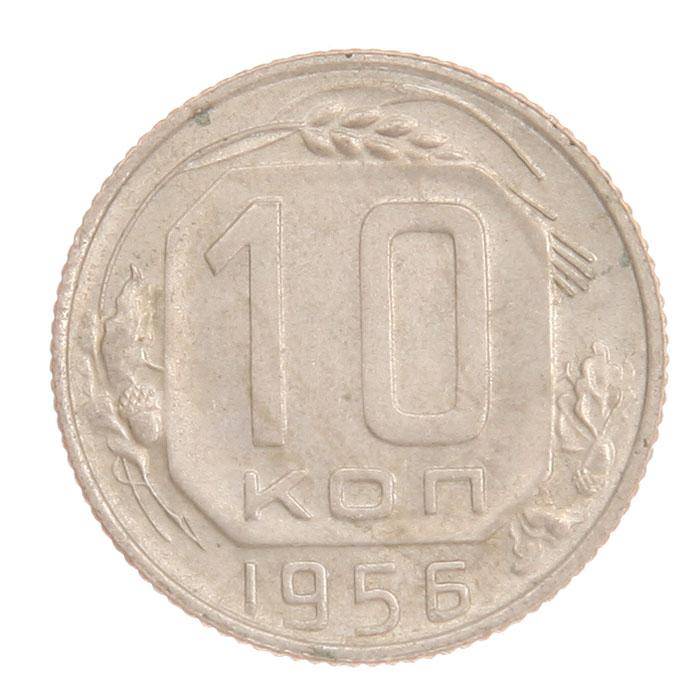 Монета номиналом 10 копеек. СССР, 1956 годОС27728Монета номиналом 10 копеек. СССР, 1956 год. Вес 1,8 г. Диаметр 17,27 мм. Сохранность хорошая.
