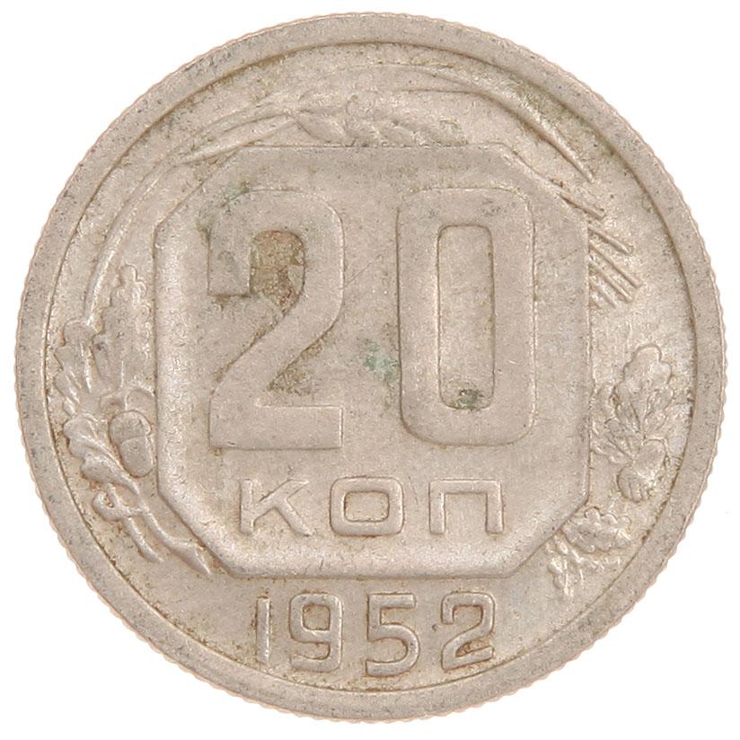 Монета номиналом 20 копеек. СССР, 1952 год471305Монета номиналом 20 копеек. СССР, 1952 год. Вес 3,6 г. Диаметр 21,8 мм. Сохранность хорошая.