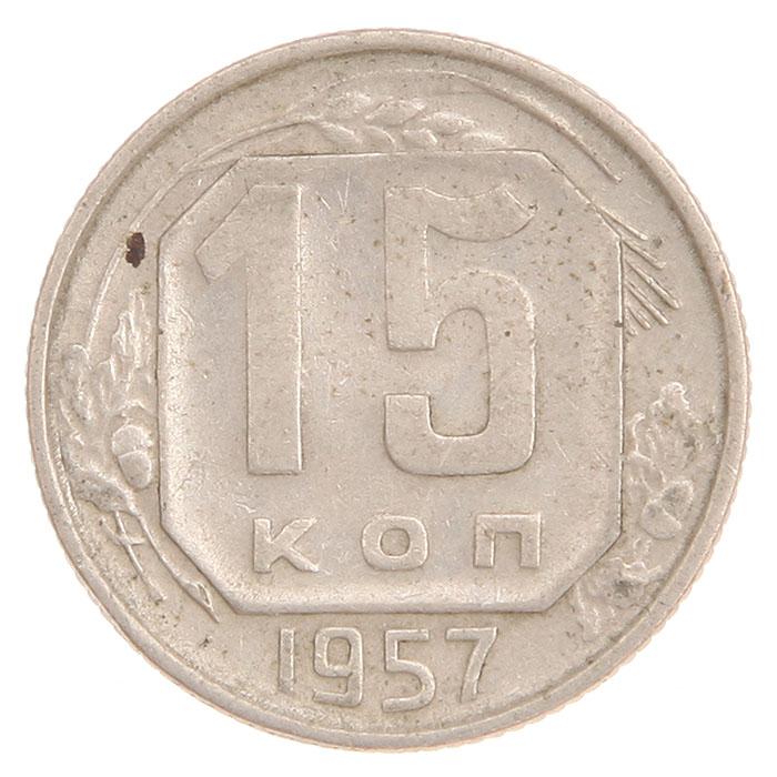 Монета номиналом 15 копеек. СССР, 1957 год