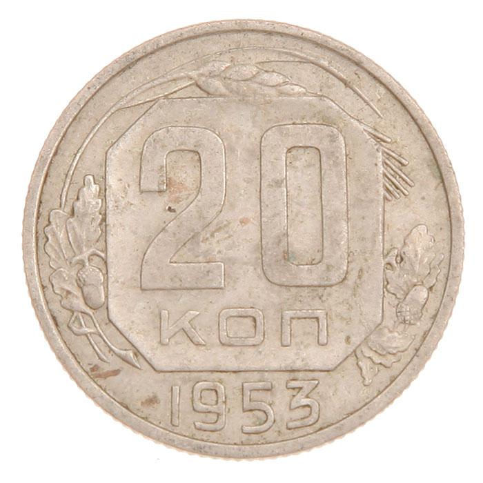 Монета номиналом 20 копеек. СССР, 1953 годОС27728Монета номиналом 20 копеек. СССР, 1953 год. Вес 3,6 г. Диаметр 21,8 мм. Сохранность хорошая.