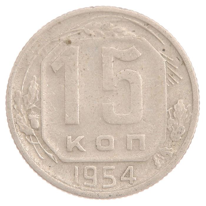 Монета номиналом 15 копеек. СССР, 1954 год471305Монета номиналом 15 копеек. СССР, 1954 год. Вес 2,7 г. Диаметр 19,56 мм. Сохранность хорошая.
