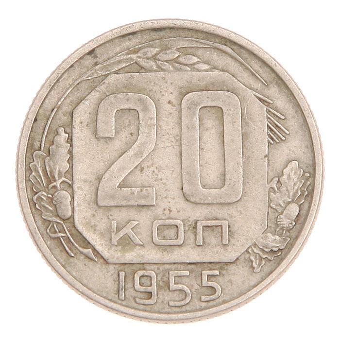 Монета номиналом 20 копеек. СССР, 1955 год471305Монета номиналом 20 копеек. СССР, 1955 год. Вес 3,6 г. Диаметр 21,8 мм. Сохранность хорошая.