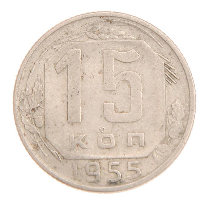 Монета номиналом 15 копеек. СССР, 1955 год471305Монета номиналом 15 копеек. СССР, 1955 год. Вес 2,7 г. Диаметр 19,56 мм. Сохранность хорошая.
