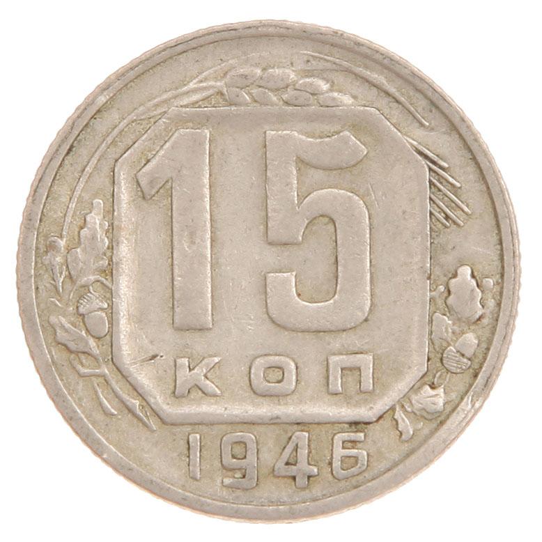 Монета номиналом 15 копеек. СССР, 1946 год471305Монета номиналом 15 копеек. СССР, 1946 год. Вес 2,7 г. Диаметр 19,56 мм. Сохранность хорошая.