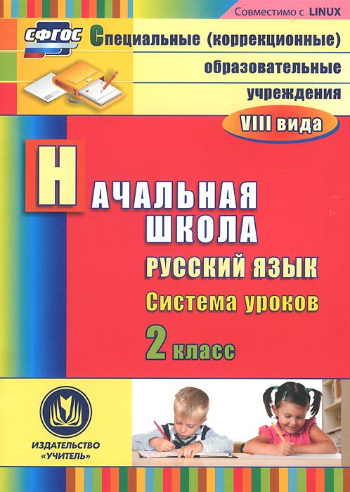 Начальная школа. Русский язык. Система уроков. 2 класс