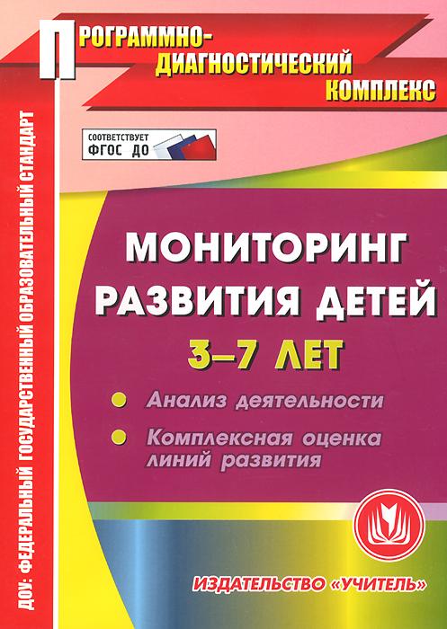 Мониторинг развития детей 3-7 лет. Анализ деятельности. Комплексная оценка линий развития