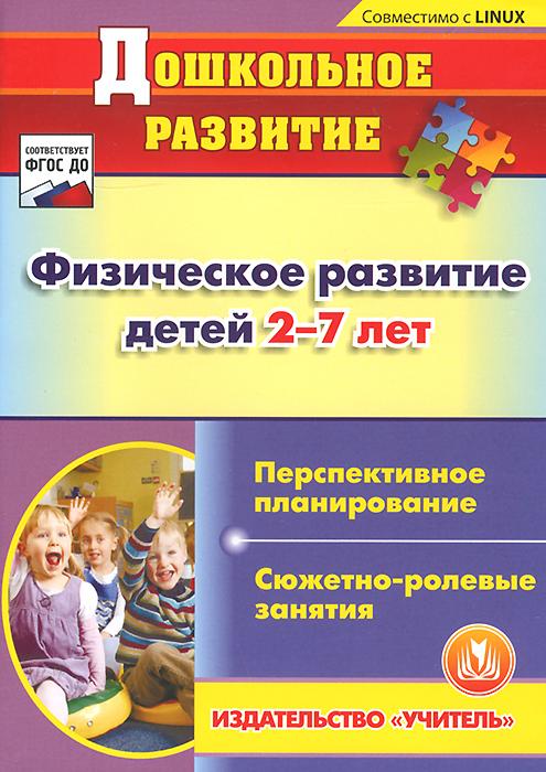 Физическое развитие детей 2-7 лет. Перспективное планирование. Сюжетно-ролевые занятия