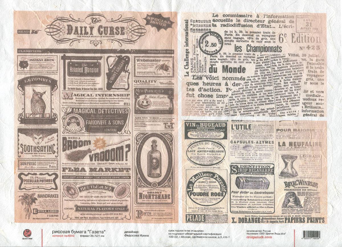 Рисовая бумага для декупажа
